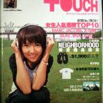 East Touch (東Touch) Magazine featuring Jonny Blu 蓝强 (Hong Kong, China 香港中国 2005)